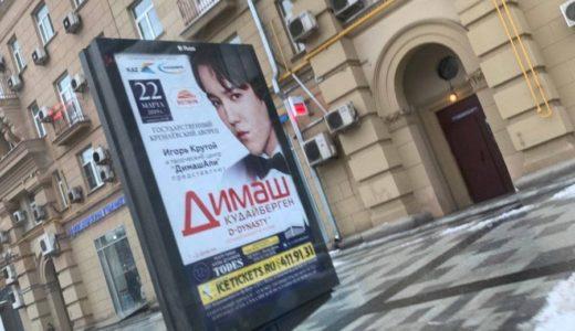 モスクワコンサートは3月22日、23日ともSOID OUT