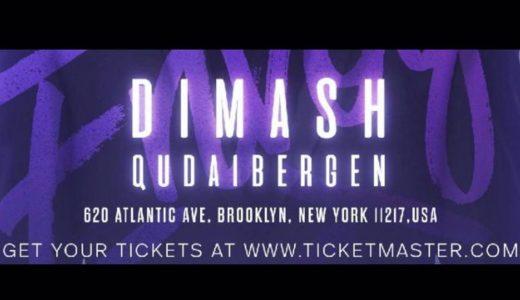 dimash 2019年12月10日ニューヨークバークレーズセンターでのソロコンサートのチケットについて