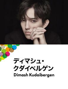 ディマシュ 2020年東京ジャズでのパフォーマンス サマル山 SOS