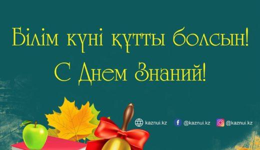 カザフ国立芸術大学入学式 ディマシュが招待されています 生放送あり