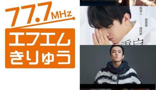 FM桐生の放送は今夜です ディマシュの曲が4曲流れます