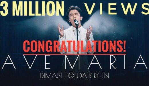 ディマシュおめでとう Ave Mariaも300万回再生!