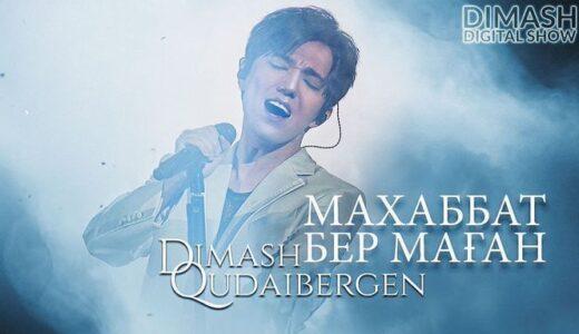 Махаббат Бер Маған (Give me love)をオフィシャルyoutubeチャンネルにアップ