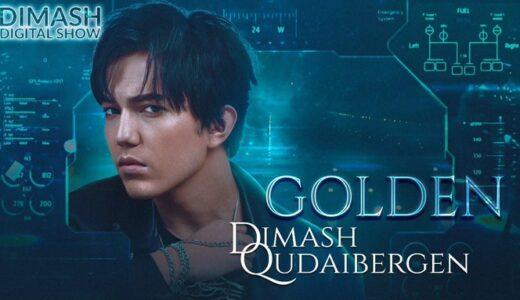 GOLDEN 2021 年版 ディマシュの公式YOUTUBEチャンネルにアップ