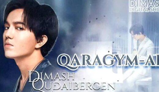 ディマシュを知った時に驚いたこと Qaragym Ai 2021