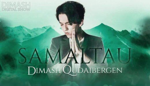 Samaltau ディマシュデジタルショーよりシングルカット